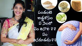 తల్లి కాబోతున్నారా..ఐతే ఈ విషయాలు ఒక్కసారి గమనించండి..Healthy Diet Plan For Pregnant Women In Telugu