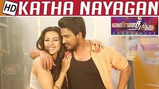 Katha Nayagan Movie Review | Vishnu, Catherine Tresa | Soori | Vannathirai | Kalaignar TV