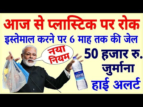 Breaking News ! 15 जुलाई से प्लास्टिक बैन- polythene bag ban, water bottle railway- pm modi up govt