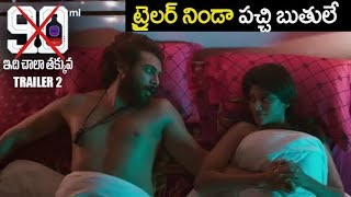 90 ML Movie Official Trailer 2 | Oviya || STR || Alagiya Asura |Filmylooks