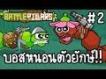 Battle Pillars #2 - บอสหนอนตัวยักษ์!! [ เกมส์มือถือ ] MP3