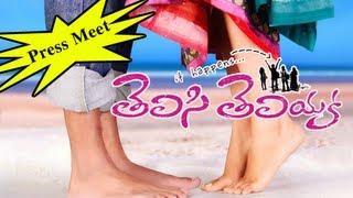 """Telisi Teliyaka"" Telugu Movie Press Meet -Tollywood News"