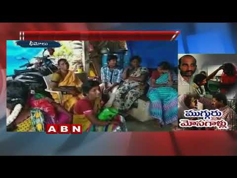 Special Story On Fraud Brothers Oil Treatment | West Godavari