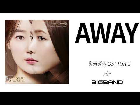 Download   황금정원 OST Part. 2 이예준 - AWAY  ㅣLee Ye JunㅣGolden Garden OST Gratis, download lagu terbaru