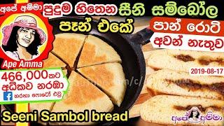 Seeni Sambol Bread by Apé Amma