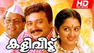Malayalam Full Movie | Kaliveedu [ Full HD ] | Exclusive Movie !!! | Ft. Jayaram, Manju Warrier