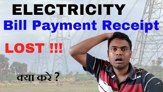 Lost Your Electricity Bill Payment Receipt ? How to solve the matter ? Must Watch Video | WBSEDCL
