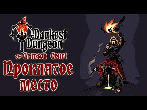 Darkest Dungeon: The Crimson Court - Прохождение игры #57 | Проклятое место
