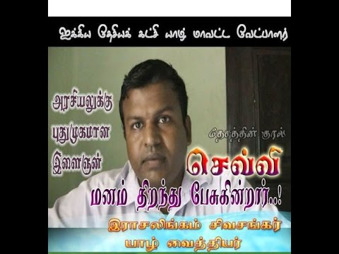SL General Election 2015 UNP Jaffna Dr.Sivasangar Interview News Political