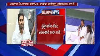 YS Jagan Promise To AP People Over YCP Manifesto | MAHAA NEWS