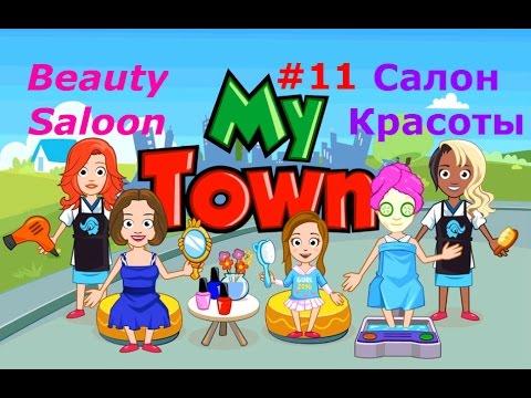 Мой Город - My town - #11 Салон Красоты - Beauty Saloon. Детское видео, игра как мультик.