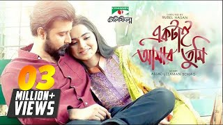 Ektai Amar Tumi | Bangla Telefilm | Afran Nisho | Payel | Channel i TV