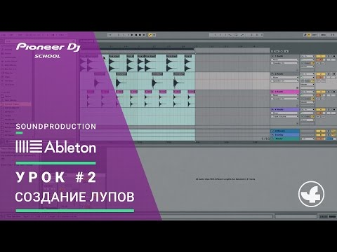 Soundproduction Ableton: Урок 2 - Создание лупов и тысячи бесплатных семплов!