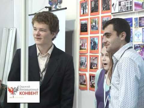 II Молодежный инновационный конвент