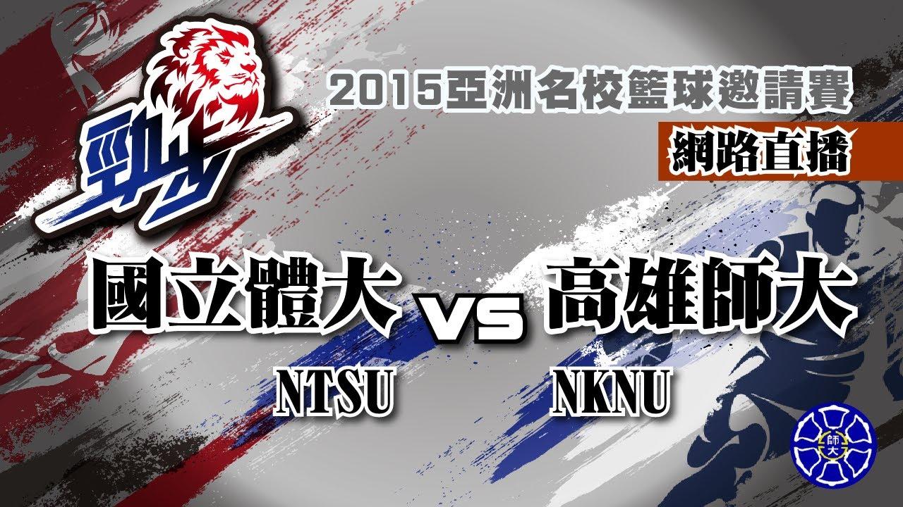 ᴴᴰ 國立體大vs高雄師大 2015亞洲大學名校籃球邀請賽