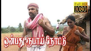 Onbathu Rupai Note | Sathyaraj, Archana, Nassar | Superhit Tamil Movie HD