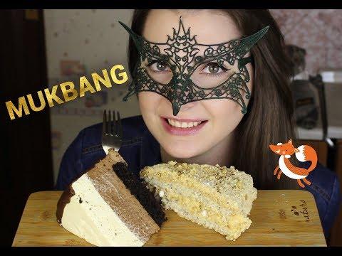 МУКБАНГ Чаепитие с тортиками *ИСТОРИЯ ОТНОШЕНИЙ С МУЖЕМ*/MUKBANG CAKES