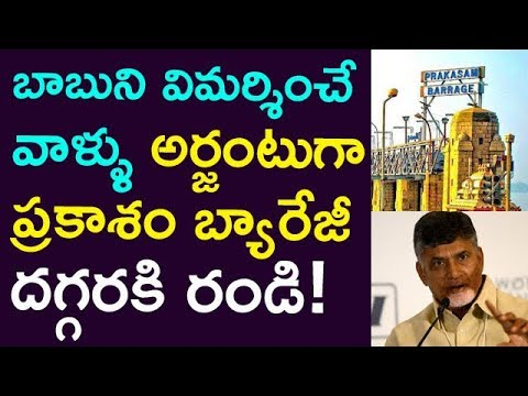 Those Who Criticize Babu Come To Prakasham Barrage As Urgent... ! || Taja30