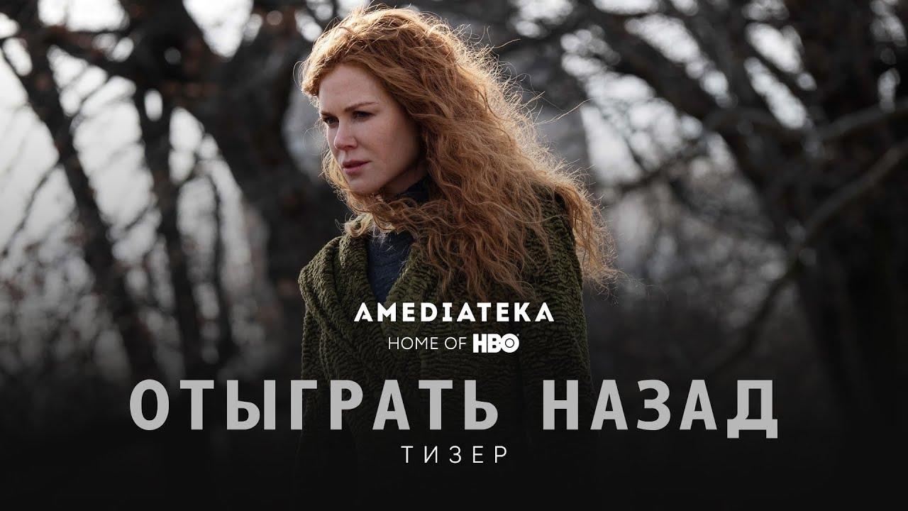 Сериал С Николь Кидман 2021 Отыграть Назад