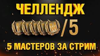 ГРАННИ МАСТЕР ТАНКОВ #3 - ДОЛГИЙ ПУТЬ К КРАСИВОЙ СТАТЕ