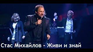 Клип Стас Михайлов - Живи равным образом не утихая (live)