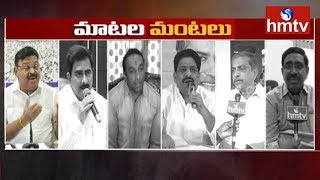 Counters Between YSRCP Leaders and TDP Leader  | hmtv