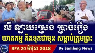 ស្តាប់លោក លឺ ឡាយស្រេច ទម្លាយរឿងឃាតកម្ម គិតទុកជាមុន សម្លាប់សម្តេចក្រុមព្រះ,Cambodia Hot News, Khmer N