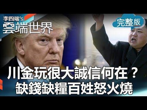 台灣-李四端的雲端世界-20180526