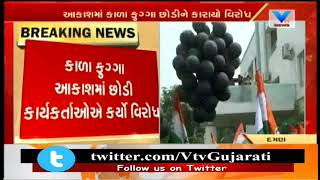 Modi in Daman: Congress Workers protested PM Visit with Black Balloons | Vtv News