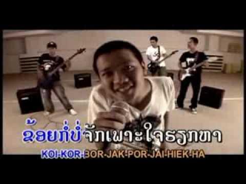 Lao Music ໜ້າຮັກ - Na-huk- Unicorn video