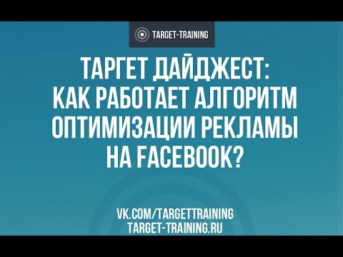 Таргет Дайджест: как работает оптимизация рекламы на Facebook?