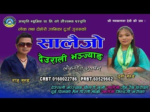 Salaijo Deurali Bhanjyang Nepali Lok Song 2013 By Raju Gurung & Durga Gurung video