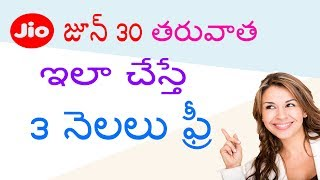 Jio New Bumper Offer-Jio FREE 3 Months get small trick