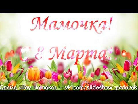 Поздравления на 8 марте дочке видео