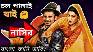 Nasir vs subah with mashrafe Bangla Funny Dubbing 2018 - ImRanTheHulk