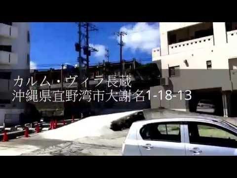 宜野湾市大謝名 1DK 4.5〜5.2万円 マンション