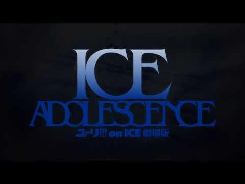ユーリ!!! on ICE 劇場版 : ICE ADOLESCENCE(アイス アドレセンス)【SPECIAL MOVIE】 (07月02日 09:00 / 10 users)