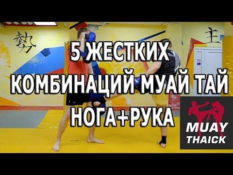 5 жестких комбинаций Муай Тай нога+рука