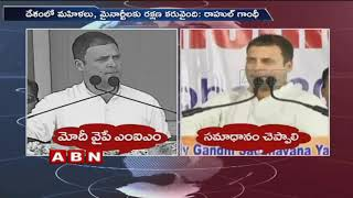 MIM Party Will Support PM Modi Says Rahul Gandhi