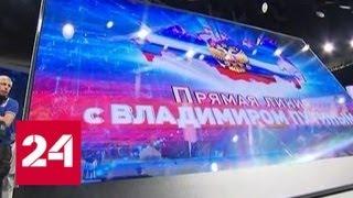 Владимир Путин ответит на вопросы россиян - Россия 24