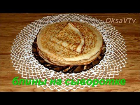 блины на сыворотке. pancakes on serum