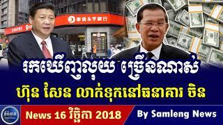 លោក ហ៊ុន សែន ចំណាយលុយខ្ជះខ្ជាយណាស់ បែកធ្លាយ,Cambodia Hot News, Khmer News Today