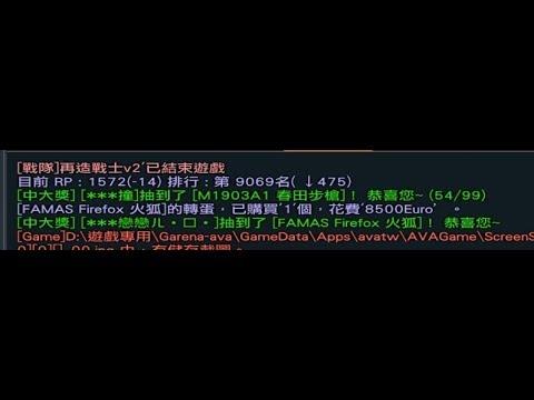 AVA 戰地之王-YO♥戀戀ㄦ˙ᴗ˙ 轉蛋槍 OA-93 & FAMAS 火狐 (10/21完結)