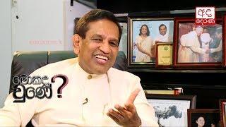 What Happened - Rajitha Senaratne