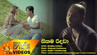 Sithama Ridawa - Buddika Krishan [www.hirutv.lk]