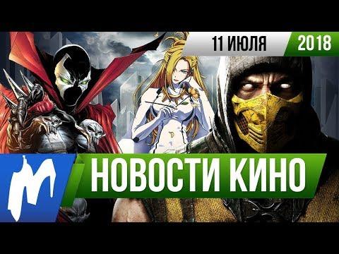 ❗ Игромания! НОВОСТИ КИНО, 11 июля (Mortal Kombat, Спаун, Хищные птицы, Гандам, Чаки)