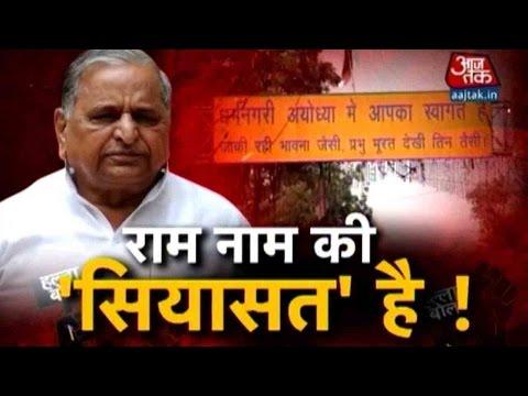 Is, Mulayam Singh Yadav Playing The Soft Hindutva Card? Part 1