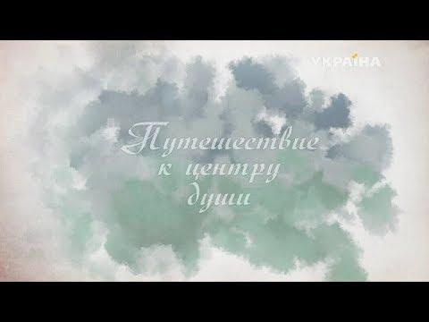 Путешествие к центру души (Серия 14)