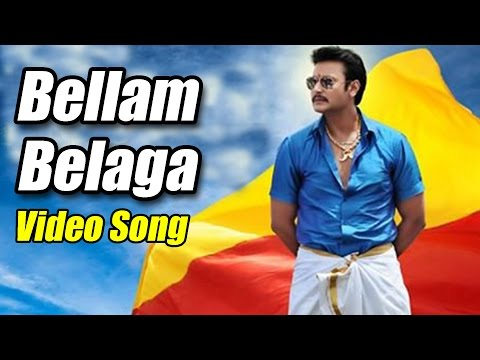 Bellam Belaga Full Song In Hd | Brindavana Movie |   Darshan, Karthika Nair, Saikumar video