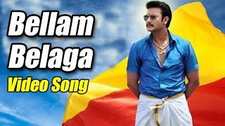 Brindavana - Bellam Belaga Full Song In HD | Brindavana Movie |   Darshan, Karthika Nair, Saikumar
